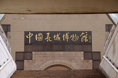 An Entrance Stairway Leading To The Great Wall Of China stock photos