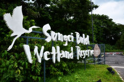 Entrance of Sungai Buloh Wetland Reserve Royalty Free Stock Image