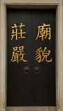 Entrance of a Temple royalty free stock photos