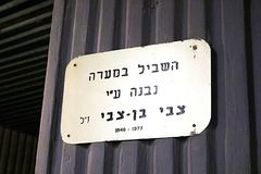 Entrance to Avshalom Cave, also known as Soreq Cave Stock Photo