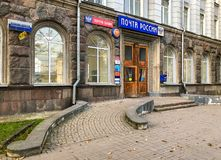 The entrance to the branch of the Russian post and Post Bank in Pskov. Pskov, Russian Federation - October 13, 2018: The entrance to the branch of the Russian stock image