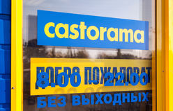 Entrance to the building materials hypermarket Castorama Royalty Free Stock Photography