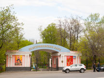 Entrance to Catherine park. MOSCOW - MAY 11: Entrance to Catherine park on Bolshaya Ekateriniskaya Street on May 11, 2015 in Moscow. This park is located in Royalty Free Stock Photography