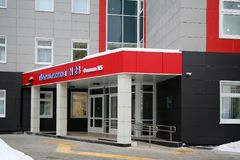 The entrance to the clinic. The entrance to a modern clinic Stock Photography