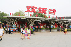 Entrance to the Happy Valley Beijing Royalty Free Stock Photo