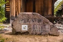 Entrance to Historical village of Shirakawa-go Stock Photo