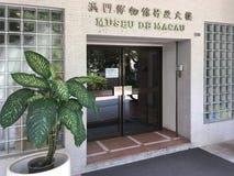 Entrance to Macau Museum in Macau. MACAU - SEPT 2017: The entrance of the Macau Museum located on the hill of the Fortaleza do Monte. The museum presents the stock photos