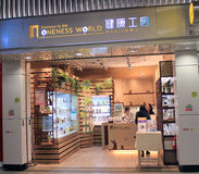 Entrance to the Noneness World Health Works shop in hong kong Royalty Free Stock Images