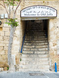 Entrance to the old city of Jaffa Royalty Free Stock Image