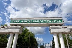 Entrance to the park of culture and recreation of the Central district of Barnaul. Stock Images
