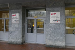 Entrance to the Russian Railways,. Doors, security stock image