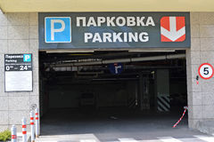 Entrance to an underground parking, Kaliningrad Royalty Free Stock Images