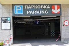 Entrance to an underground parking, Kaliningrad royalty free stock photo