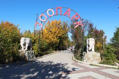 Entrance to the zoo on the territory of a safari park stock images