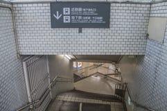 Entrance At The Uehonmachi Subway Station Osaka Japan royalty free stock photo