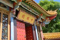 Entrata ad un giardino cinese Immagini Stock Libere da Diritti