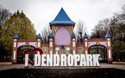 Entrata al parco di dendro in Kropyvnytskyi, Ucraina fotografie stock libere da diritti