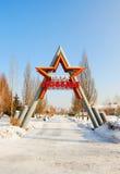 Entrata al parco di vittoria nella città di Kemerovo Fotografie Stock