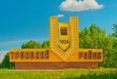 Entrata del segno al distretto di Troitsky Fotografie Stock Libere da Diritti