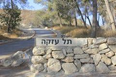 Entrata del telefono Azeka nelle colline di Judeia Fotografia Stock Libera da Diritti