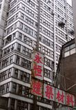 Entrepôt de Hong Kong Image libre de droits