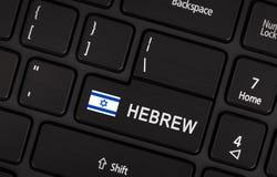 Entrez dans le bouton avec le drapeau Israël - concept de langue Photographie stock libre de droits