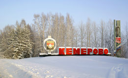 Entry to Kemerovo city Royalty Free Stock Photography