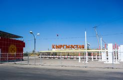 Entry sign to Kyrgyzstan during summer stock photography