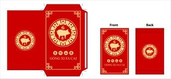 Envelope chinês do vermelho do ano novo Comemore o ano de porco ilustração stock