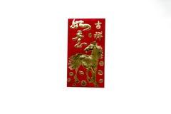 Envelope do vermelho de Angpau Fotos de Stock Royalty Free