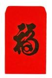 Enveloppe rouge chinoise Photo libre de droits