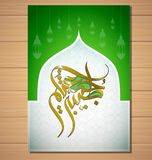 Erstklassige Logoart des arabischen Kalligraphieentwurfs für den heiligen Freitag lizenzfreie abbildung