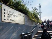 Escalier jusqu'à l'avenue guidée de Bund Images libres de droits