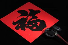Escribiendo el carácter chino 'fu 'con el cepillo imagen de archivo