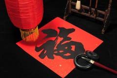 Escribiendo el carácter chino 'fu 'con el cepillo imagenes de archivo