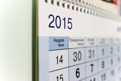 Escritório 2015 do calendário Foto de Stock