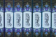 Escrita árabe Imagem de Stock Royalty Free