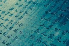 Escrita chinesa gravada sobre na pedra Foto de Stock