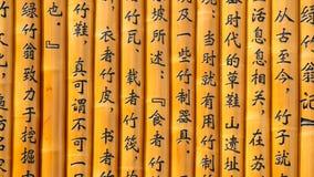 Escrita do chinês nenhuma 1 Foto de Stock