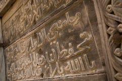 Escritura árabe en la madera Imagen de archivo libre de regalías