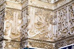 Escritura árabe en la pared de un Madarsa fotografía de archivo libre de regalías