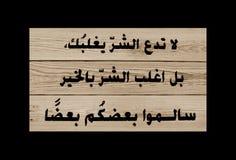 Escritura árabe en los cristales de madera Imagen de archivo libre de regalías