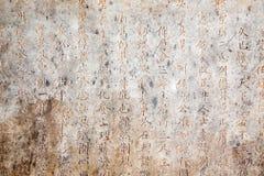 Escritura china antigua Fotografía de archivo