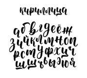 Escritura cirílica rusa dibujada mano del cepillo de la caligrafía de letras minúsculas Alfabeto caligráfico Vector libre illustration