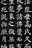 Escritura de Japón en fondo oscuro fotos de archivo