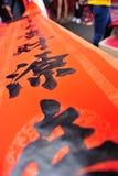 Escritura de la caligrafía china por Año Nuevo chino Foto de archivo libre de regalías