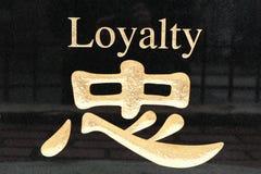 Escritura de la lealtad en la base de la estatua de Sun Yat-sen en Seattle, Washington, los E.E.U.U. fotografía de archivo