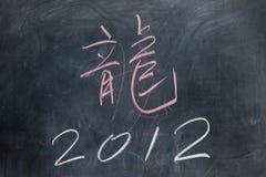 Escritura de la pizarra - 2012 Foto de archivo libre de regalías