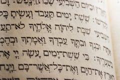 Escritura hebrea en la biblia judía del torah imagen de archivo