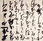 Escritura japonesa Fotografía de archivo libre de regalías